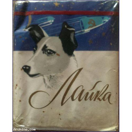 Paquet Cigarettes LAIKA - MADE in URSS - non ouvert